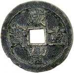 Lot 927 CH39ING: Xian Feng, 1851-1861, AE 100 cash, Suzhou mint, Jiangsu Province, H-22。907, 53mm, c