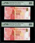 2017年中国银行100週年纪念钞100元一对,编号HY725334 及 397,均PMG 68EPQ