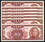 民国三十八年中央银行中华书局版银元券广州伍圆七枚连号,全新
