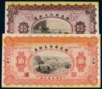 殖边银行兑换券上海伍圆、拾圆各一枚