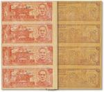 1949年滇黔桂边区贸易局流通券伍圆共4枚连体钞,上印毛泽东像,内有水印;色彩明丽,整体品相上佳,少见,八五成新