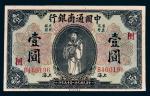 中国通商银行上海壹圆