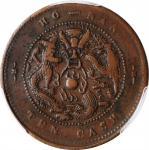 河南省造光绪元宝十文铜币。(t) CHINA. Honan. 10 Cash, ND (1905). PCGS VF-30 Gold Shield.