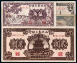 民国时期西北农民银行纸币四枚