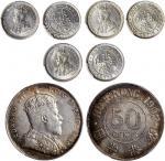 香港钱币一组4枚,1932年5仙2枚、1933年5仙及1905年半圆,5仙全评PCGS MS65,5毫评PCGS AU53。Hong Kong, group of 4 silver coins, 5