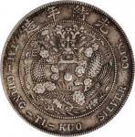 光绪年造造币总厂七钱二分 PCGS VF 35