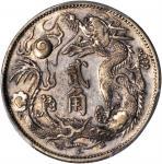 宣统年造大清银币贰角宣三 PCGS AU 53