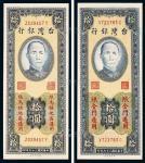 11737   民国三十九年台湾银行拾元二枚