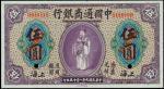 民国九年中国通商银行伍圆样张