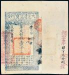 咸丰七年大清宝钞壹千文/PMGEPQ55
