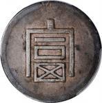 云南省造富字半两 PCGS XF 45 CHINA. Yunnan. 1/2 Tael, ND (1943-44).