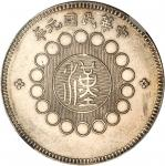 CHINA. Szechuan. Dollar, Year 1 (1912). Chengtu Mint.
