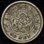 日本 竜五十銭银货 Dragon 50Sen 明治33年(1900) 返品不可 要下见 Sold as is No returns スクラッチ -VF