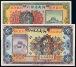 民国十二年河南省银行国币券伍圆、拾圆各一枚