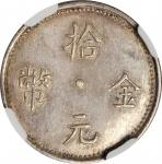 云南滇字金币银铸臆造拾元 NGC MS 62 CHINA. Yunnan. Silver Off-Metal Strike Fantasy 10 Dollar, ND (ca. 1925)
