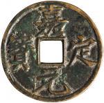 """南宋""""嘉定元宝""""折十一枚,直径:52毫米,极美品"""
