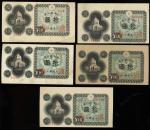 日本 議事堂10円札 Bank of Japan 10Yen(4th Gijido) 昭和21年(1946) 返品不可 要下見 Sold as is No returns (VF~UNC)美品~未使用