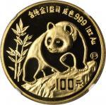 1990年熊猫P版精制纪念金币套币五枚 NGC PF 67