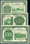 民国时期奉天兴业银行绿色周年四厘债券样票三枚全