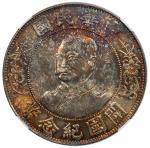 黎元洪像开国纪念壹圆光头 NGC MS 65 CHINA: Republic, AR dollar, ND  (1912)