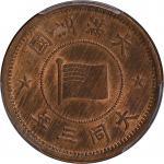 大同三年满洲国壹分铜币,PCGS MS64 RB,比此枚高分的仅六枚
