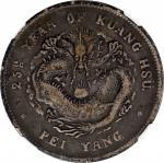 北洋造光绪25年七钱二分 NGC VF-Details CHINA. Chihli (Pei Yang). 7 Mace 2 Candareens (Dollar), Year 25 (1899)