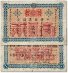 光绪二十四年(1898年)中国通商银行壹两
