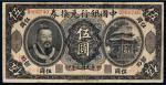 民国中国银行兑换券奉天伍圆