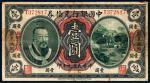 民国元年(1912年)中国银行兑换券黄帝像毫洋壹圆