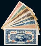 民国三十四年(1945年)北海银行山东拾圆一组九枚