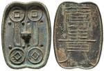 大泉五十·契刀五百背富贵合铸铜范 极美品