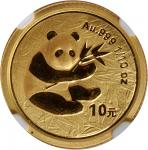 CHINA. 10 Yuan, 2000. Panda Series. NGC MS-70.