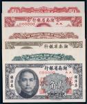 民国三十八年(1949年)湖南省银行银洋票壹角、贰角、伍角单正、反样票各一枚