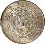 光绪年造造币总厂七钱二分 PCGS AU 58