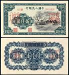 """1951年第一版人民币伍仟圆""""蒙古包""""正、反单面样票各一枚"""