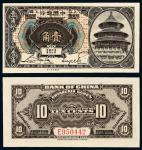 民国七年中国银行国币辅币券壹角一枚