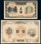 台湾银行券五圆、拾圆各一枚