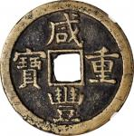 "清代咸丰通宝当五十。 CHINA. Qing Dynasty. 50 Cash, ND (1851-61). Jizhou Mint. Wen Zong (Xian Feng). Graded ""80"