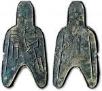 战国布币圆足布大型离石 极美品