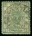 1878年海关薄纸大龙1分银旧票1枚,销黑色天津80年4月8日海关全戳,邮戳清晰,上中品
