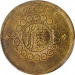 四川省造军政府汉字五十文民国元年黄铜 PCGS MS 63 CHINA. Szechuan. 50 Cash, Year 1 (1912).