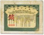 宣统贰年(1910年)湖北公债票