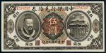 民国元年黄帝像中国银行兑换券伍圆