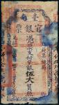 光绪二十一年(1895年)官银钱票总局台南官银票伍大员