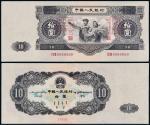 1953年第二版人民币拾圆样票