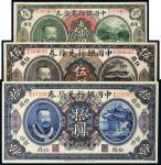 民国元年(1912年)中国银行兑换券云南壹圆、伍圆、拾圆各一枚