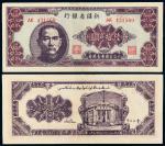 1949年新疆省银行省票陆拾亿圆