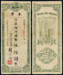 民国三十四年中国银行本票国币伍佰圆一枚,总号赣字第148646号(江西分行),有修补,六八成新