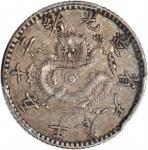 光绪二十五年奉天机器局造半角银币。