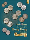 SBP2020年10月香港#F-钱币网拍1